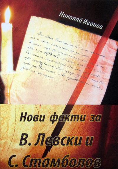 Нова книга за Левски